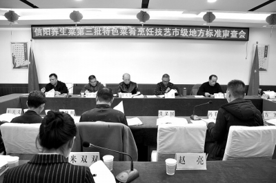 2018年12月6日,信阳养生菜第三批特色菜肴烹饪技艺市级地方标准审查图片